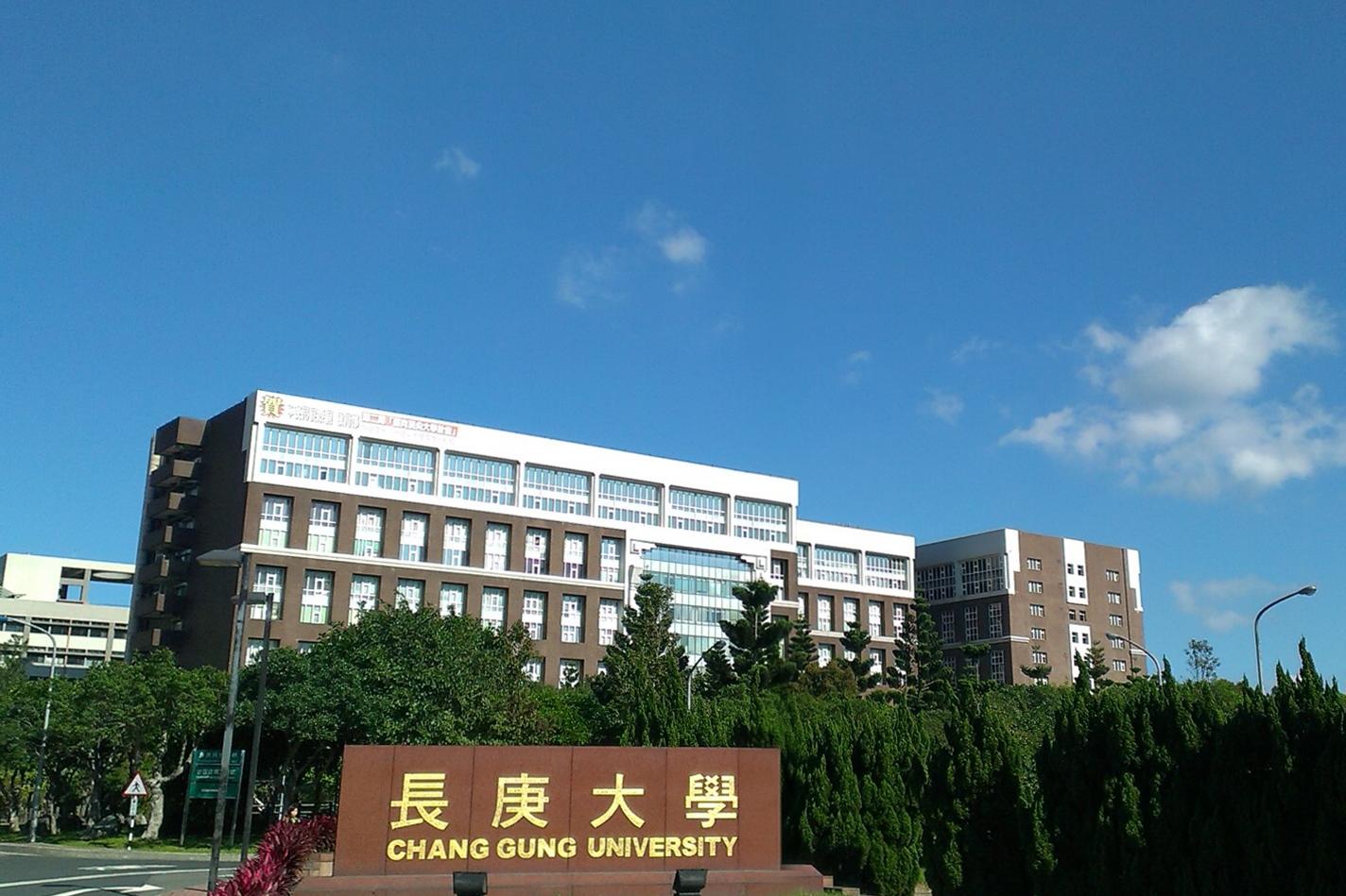 長庚大學雙喜臨門! 世界大學排名大躍進  管理學院通過AACSB國際認證-上海軟科