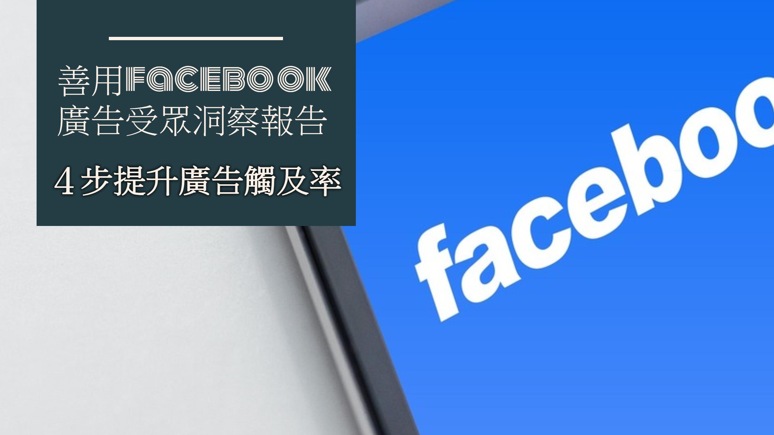 善用facebook廣告受眾洞察報告,4步提升廣告觸及率- 網路行銷