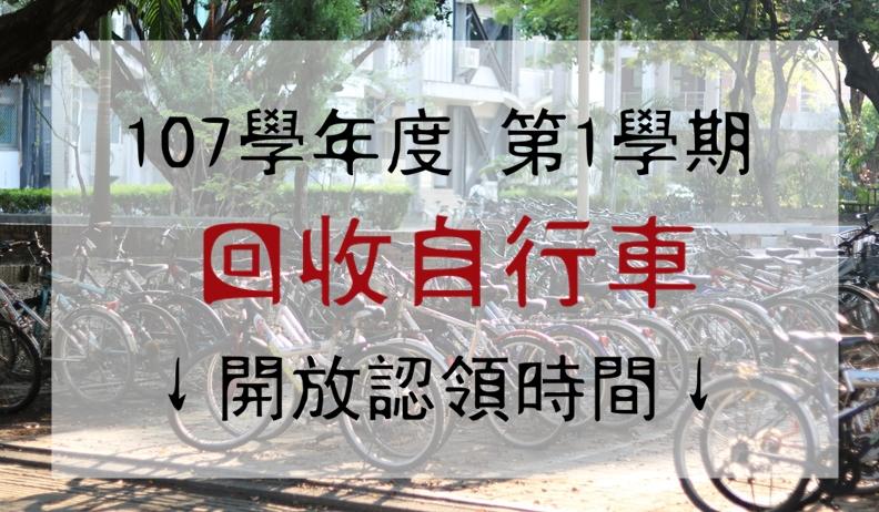 107學年上學期:自行車開放認領時間-107學年