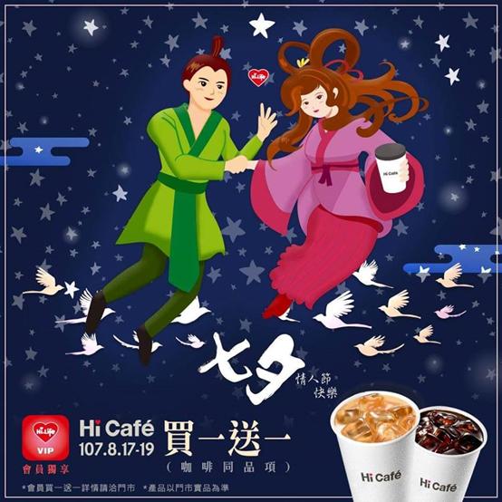 七夕買一送一優惠來了!-DailyView網路溫度計