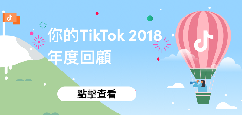 TikTok 也玩年度回顧!你的 2018 關鍵詞是什麼?-TikTok