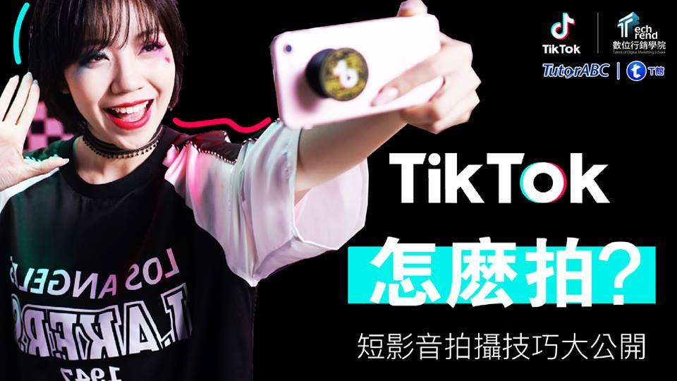 TT數位行銷學院論壇-TikTok行銷講座-抽獎公告-TikTok