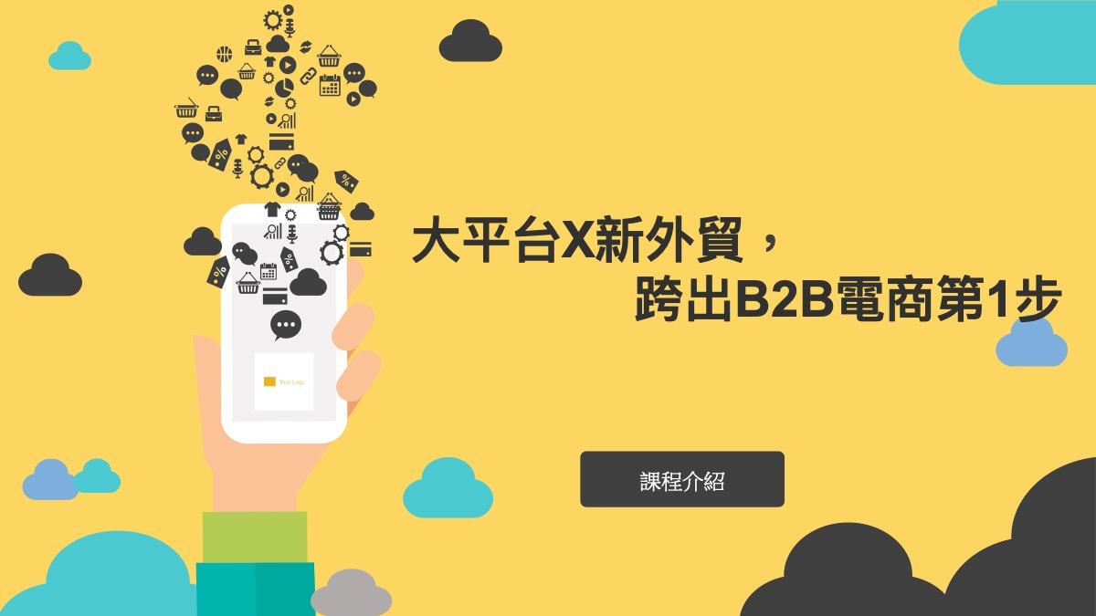 大平台X新外貿,跨出B2B電商第1步-GBMH