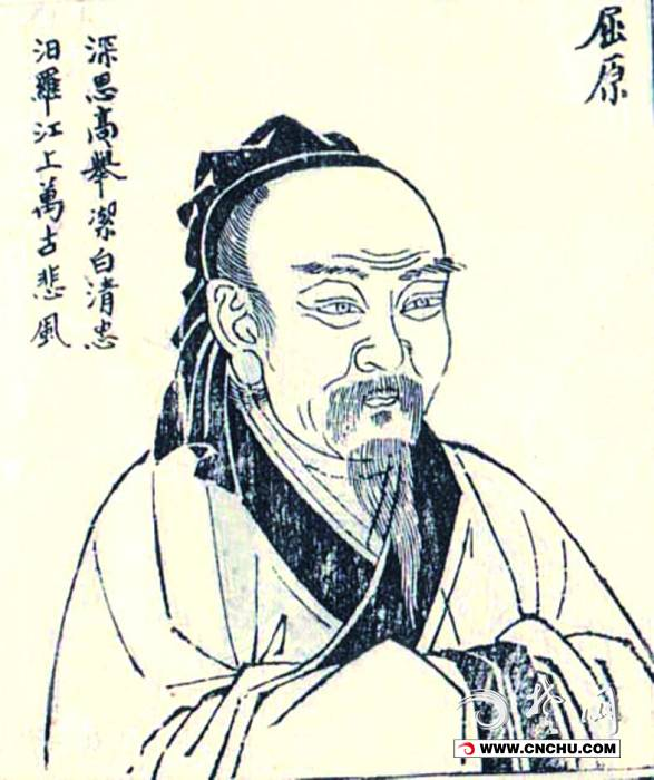 Image result for 屈原图片