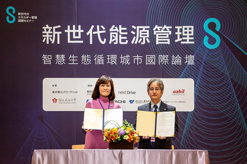 成大與東京電力攜手合作 發展前瞻智慧能源科技-再生能源