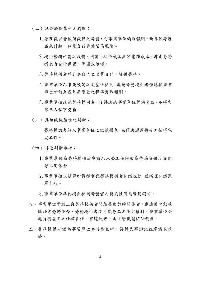 勞動部108年11月19日勞動關2字第1080128698號函訂定「勞動契約認定指導原則」,協助事業單位確切認知勞動契約,避免損及勞工權益。-承攬關係