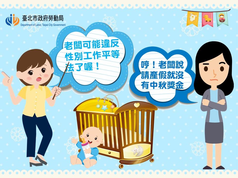 老闆說請產假就沒有中秋節獎金?|台北市政府勞動局-中秋節獎金