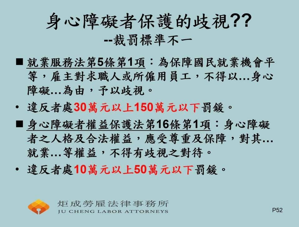 身心障礙者保護的歧視??|蔡尚宏專欄-中高齡者及高齡者就業促進法