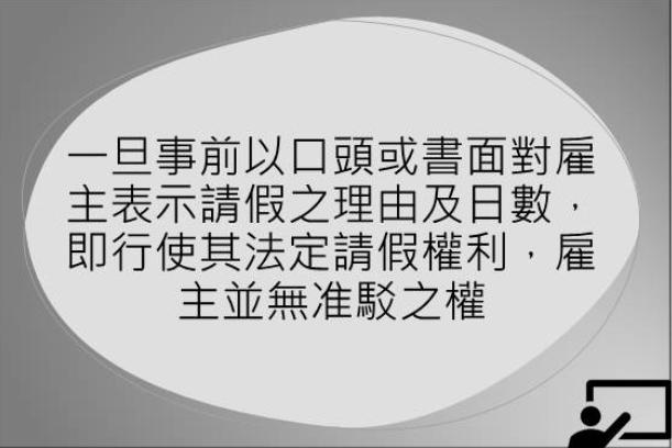 有關勞工請假之規範-雇主有無請假准駁權 中華民國勞資關係協進會-工作規則