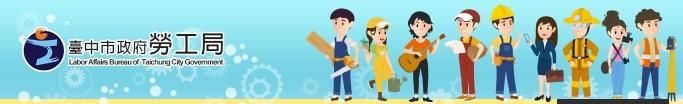 台中市政府勞工局提供-最新勞動基準法三行業實務案例彙編|徐卿廉專欄-1111人力銀行