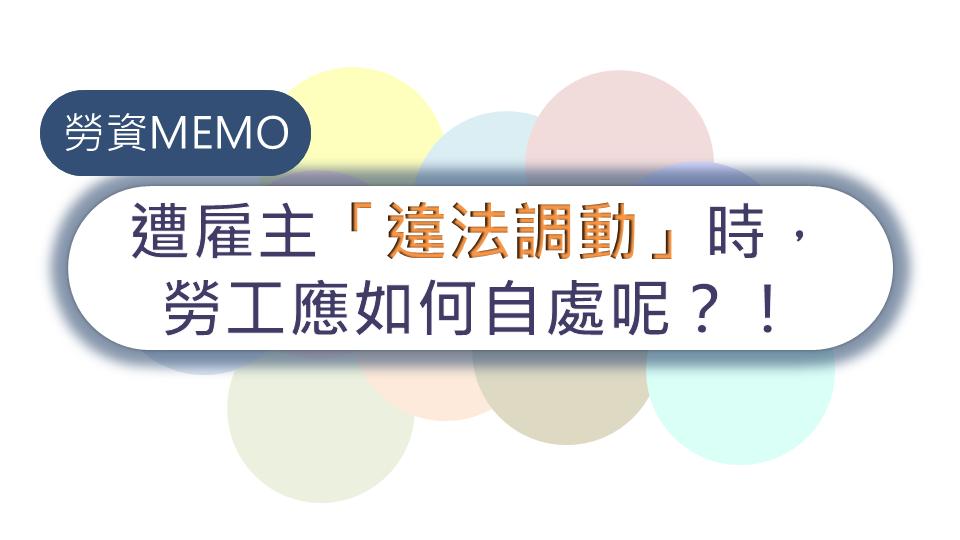 遭雇主「違法調動」時,勞工應如何自處呢?! 中華民國勞資關係協進會-一例一休