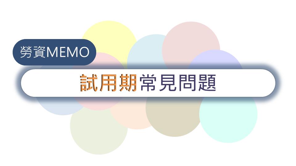 「試用期」常見問題|中華民國勞資關係協進會-工作年資