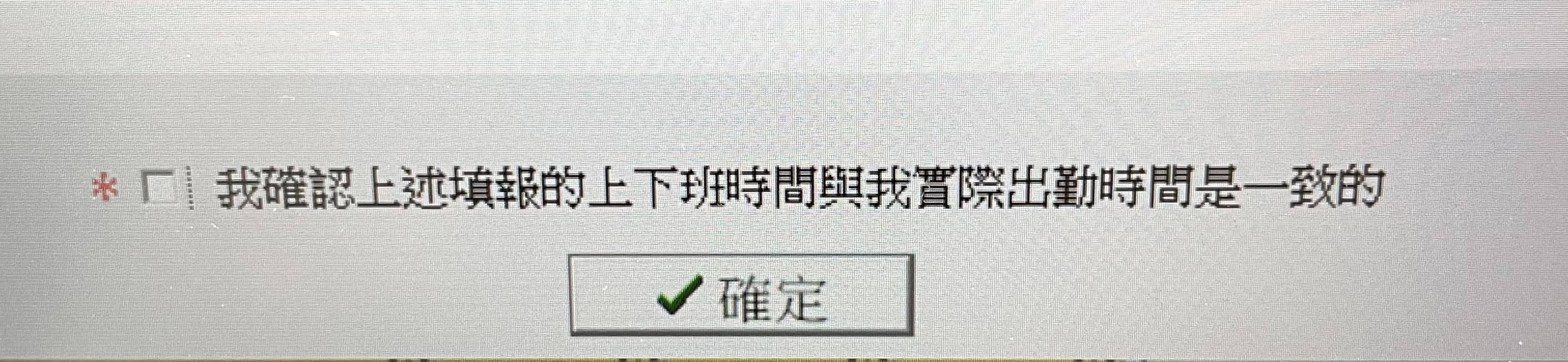『曹新南專欄』勞動事件法第38條,將出勤紀錄推定為工時,會否導致對部分勞工更不利?-一例一休