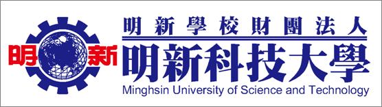 明新科技大學-金牌「明新」,幫您人生鍍金! -升大學指南