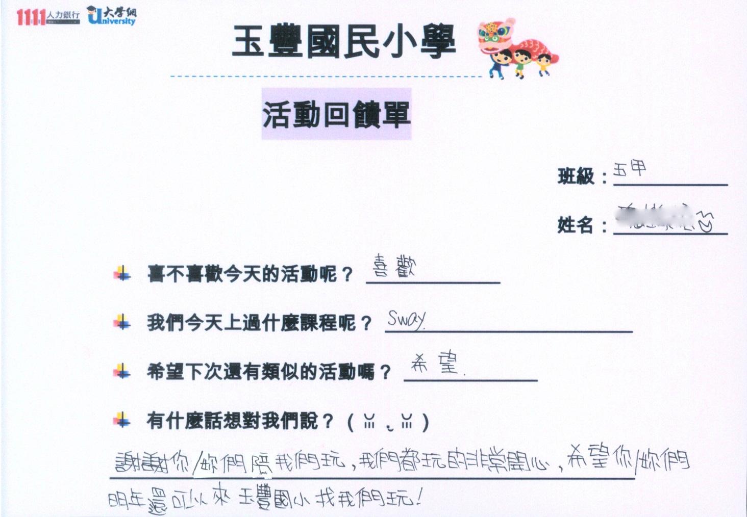 【校園菁英計畫-偏鄉計畫】培訓未來C戰警計畫 活動成果發表-台中教育大學
