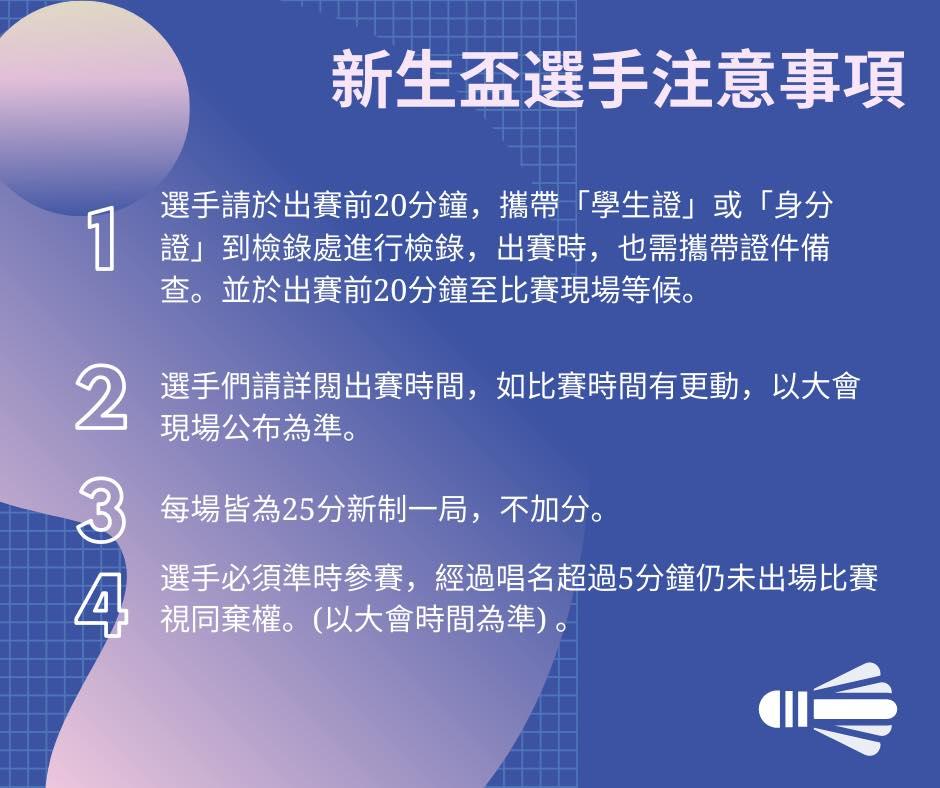 2020新生盃羽球賽【選手注意事項】-大學社團