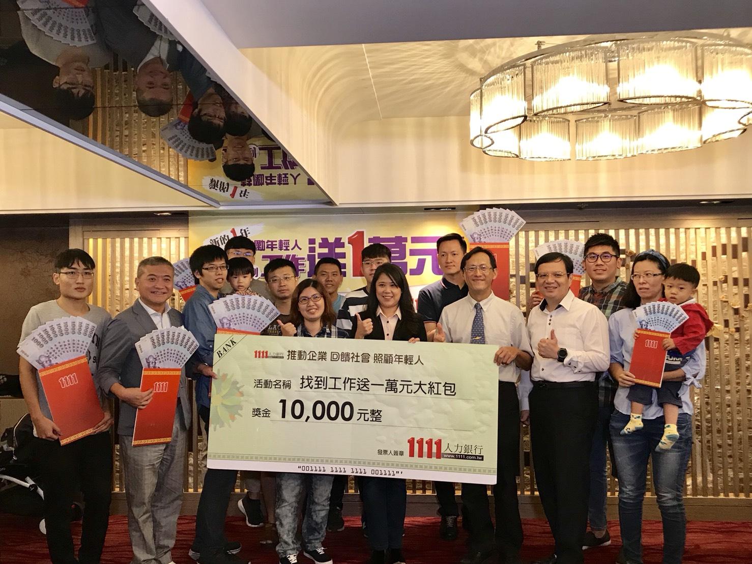 1111人力銀行: 讓高雄人結束北漂 發1萬元就職金鼓勵就業-找工作送一萬