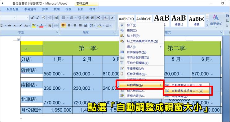 將Excel超長表格完美貼至Word的密技-EXCEL密技