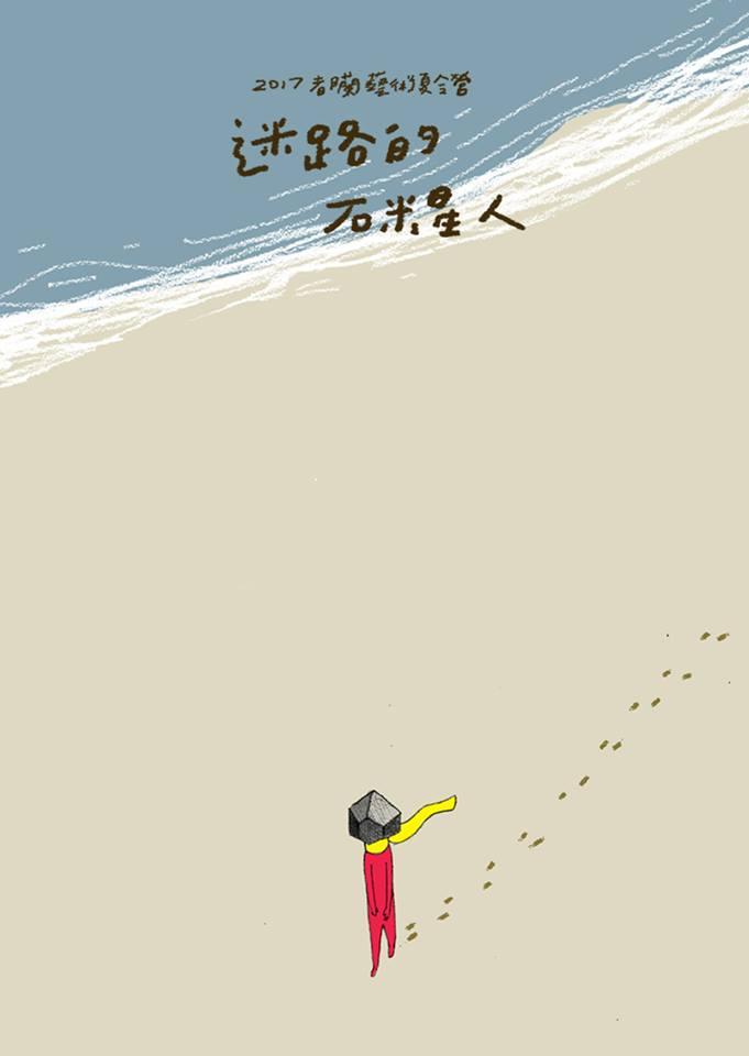 [社團補助計畫]國立臺北藝術大學藝術服務隊-2017都蘭暑期藝術夏令營-迷路的石米星人  主題課程故事分享-2017都蘭暑假計畫