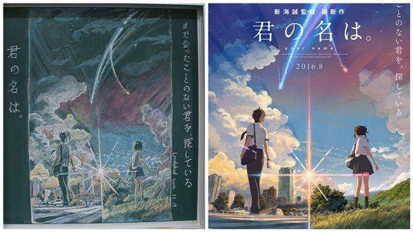 张书玮画的〈你的名字〉,和电影海报相似度99℅