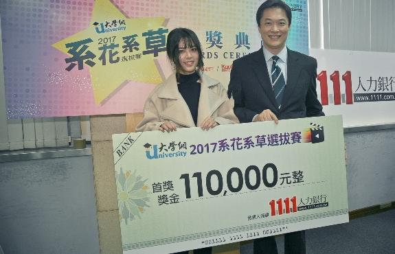 1111大學網系花系草獎出爐:輔仁大學成大贏家!-2017系花系草選拔賽