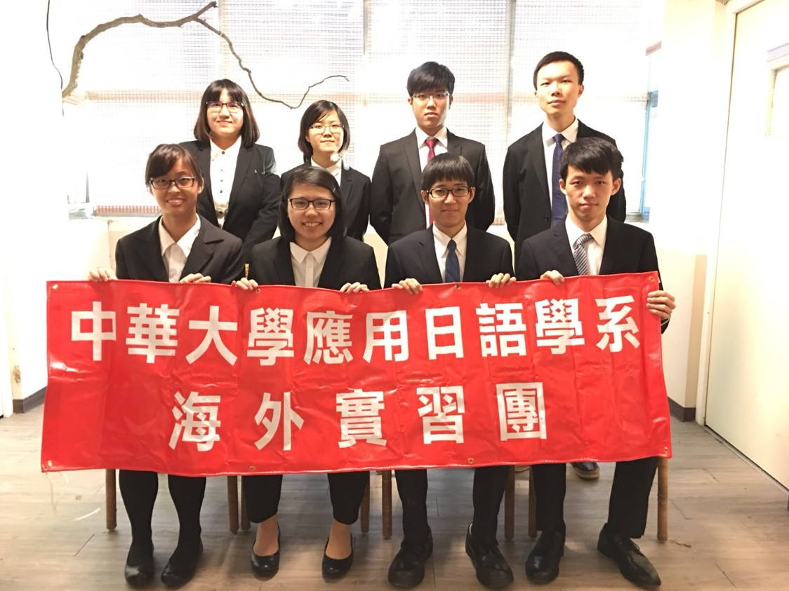 中華大學薦送學生海外實習,日本就業學程月薪至少7萬元-中華大學
