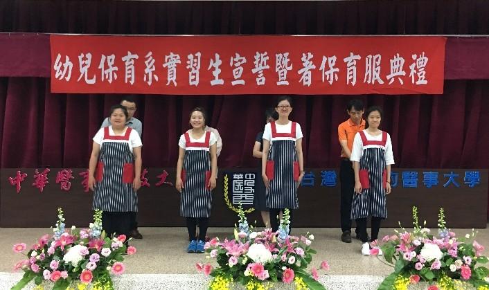 中華醫大醫技系與幼保系授袍、著保育服典禮溫馨隆重-中華醫事科技大學