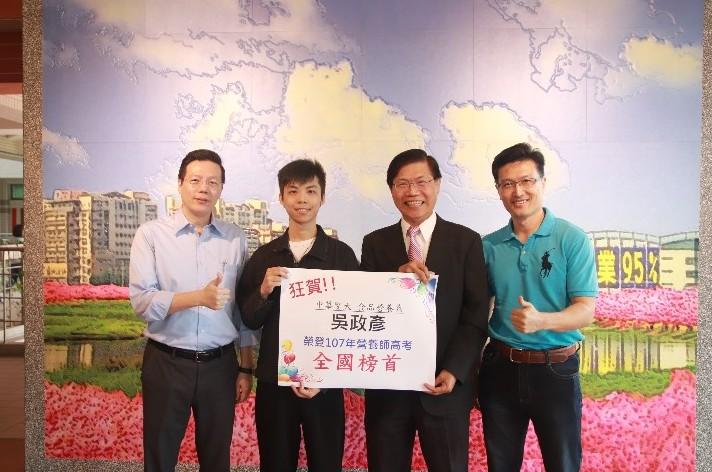全國營養師高考榜首在中華醫大-中華醫事科技大學