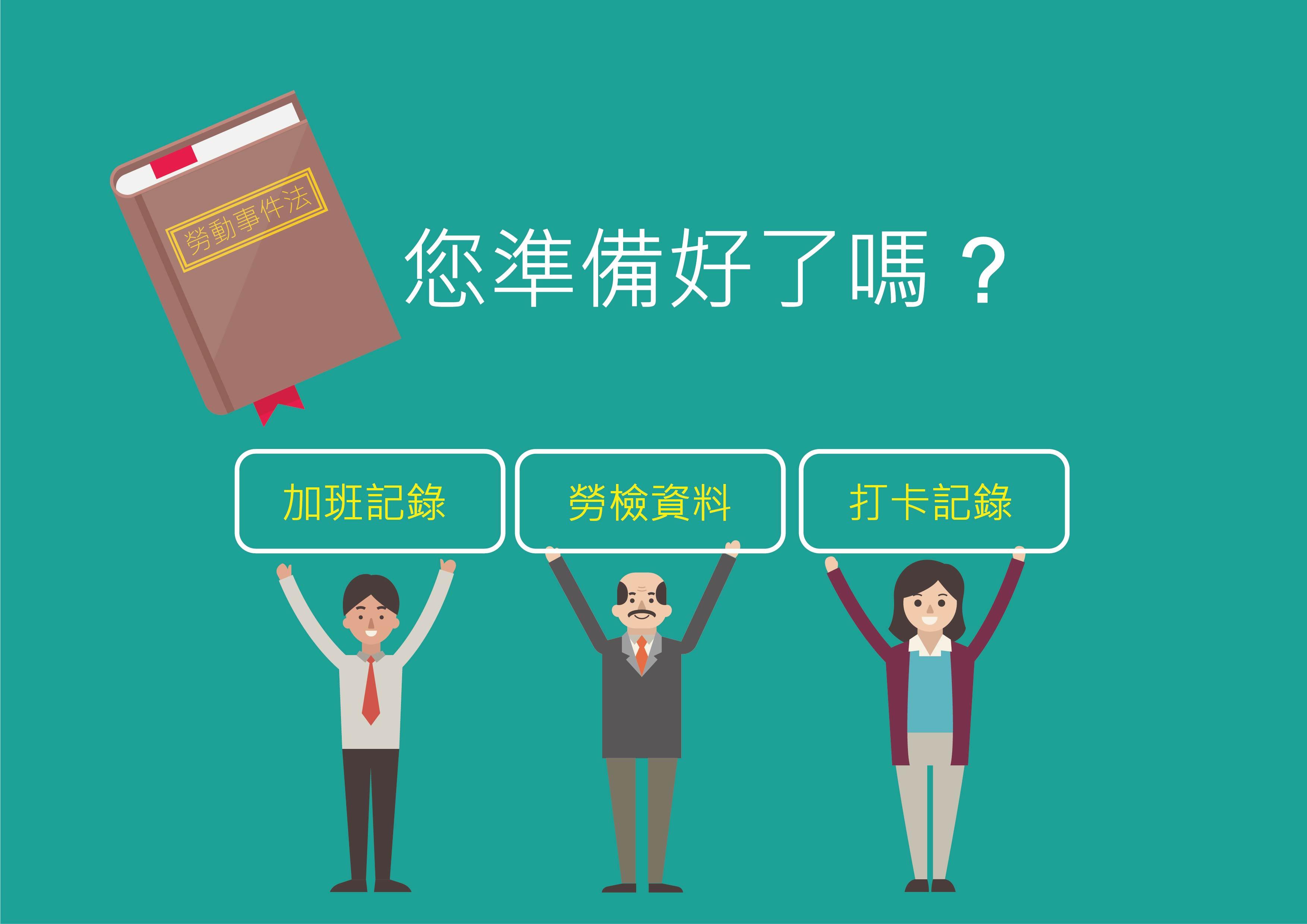 2020年勞動事件法上路 HR你準備好了嗎?-HR