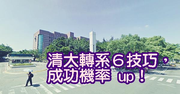 《清大轉系6技巧,成功機率up!》-校園生活通