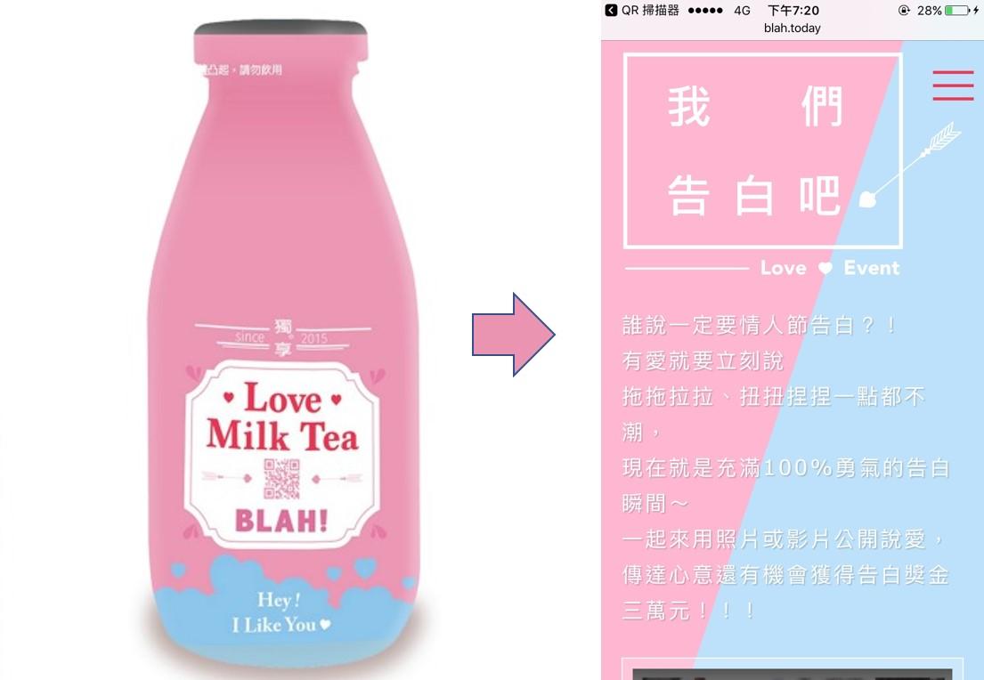 告白奶茶有機會成為洗版飲料嗎?-行銷手法