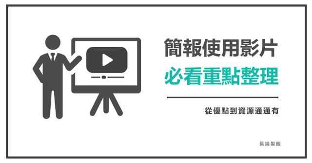 【徜徉簡報】想在簡報中插入影片,該注意哪些重點?-免費資源