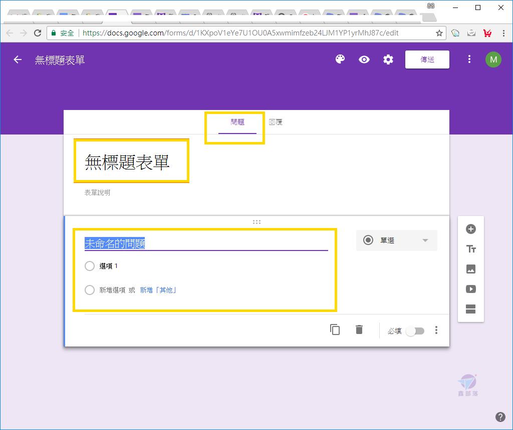 如何製作Google表單?怎麼做表單管理?完整示範 一次學會!-Google表單製作教學