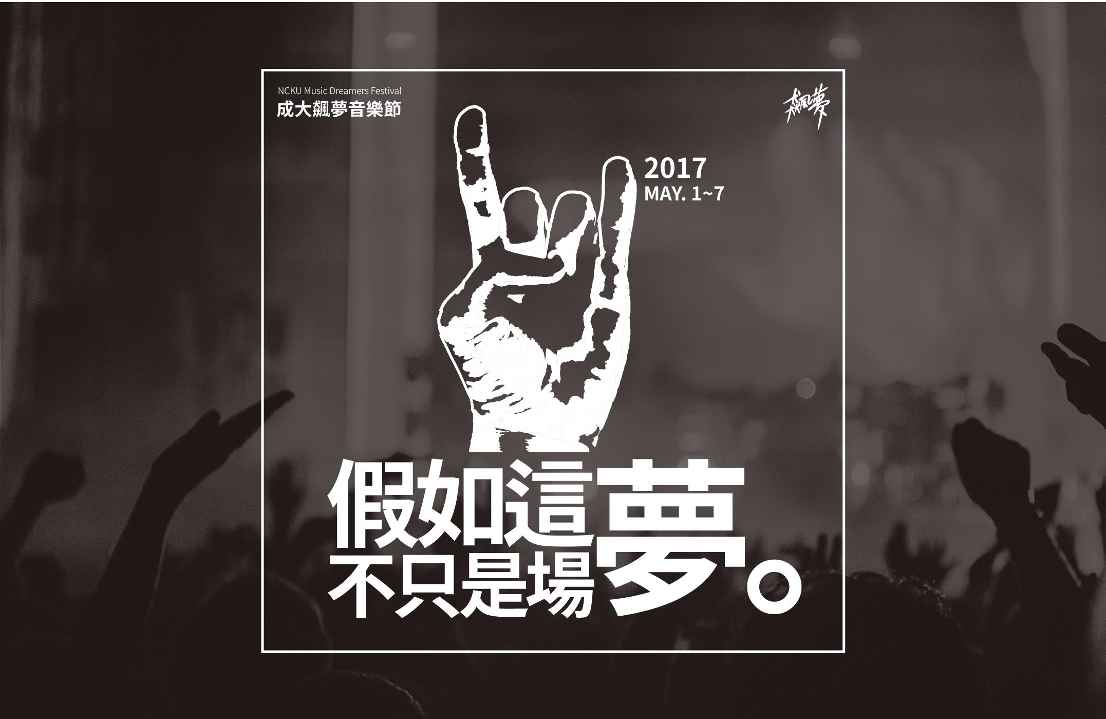 第三屆成大飆夢音樂節【假如這不只是場夢】-社團補助計畫