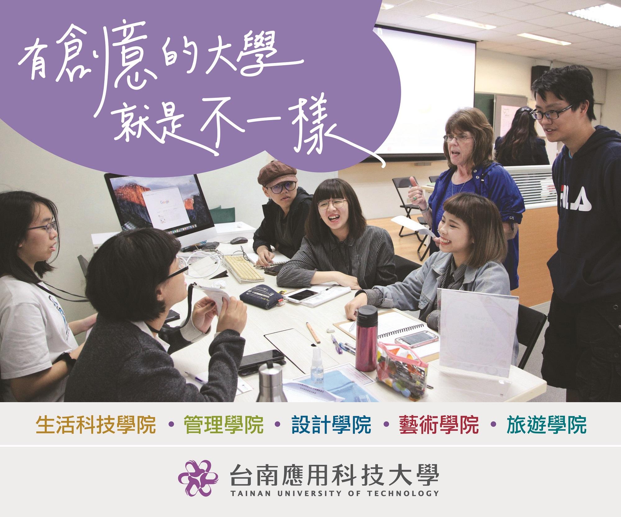 台南應用科技大學/師生創意迸火花   國際競賽頻獲獎-升大學指南