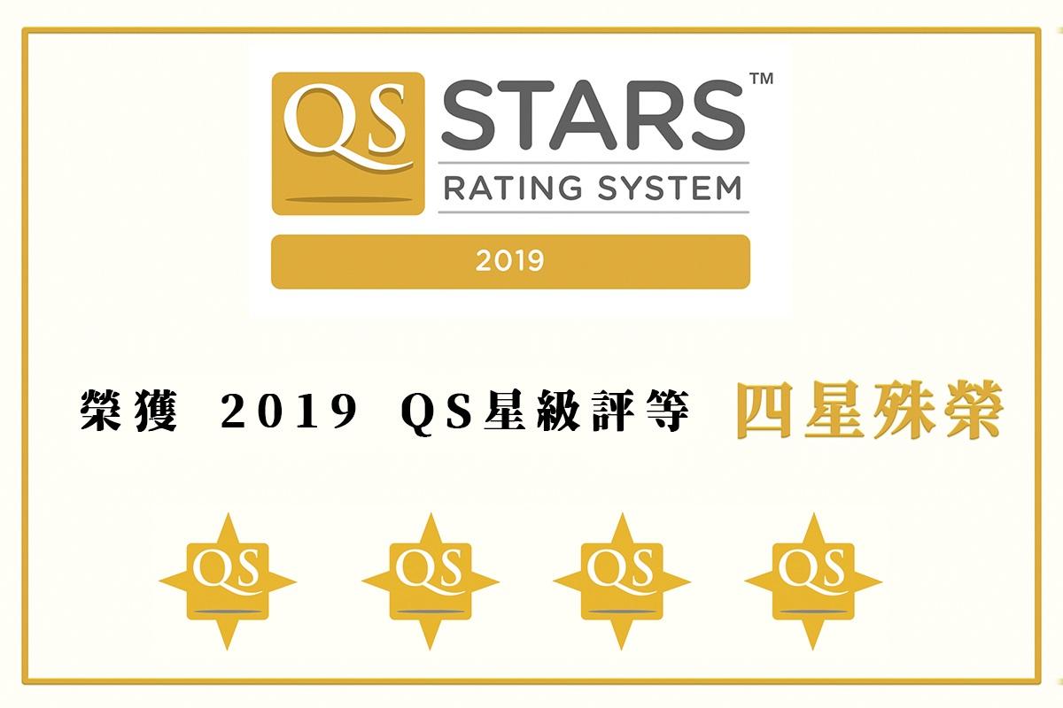 長榮大學/榮獲QS世界大學4星級評等-升大學指南