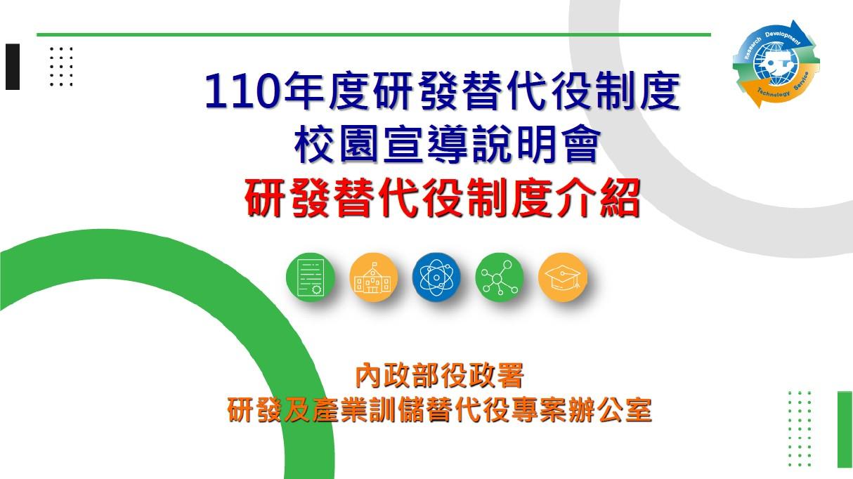 「110年度研發替代役制度校園宣導說明會」簡報資料,開放下載~-研替
