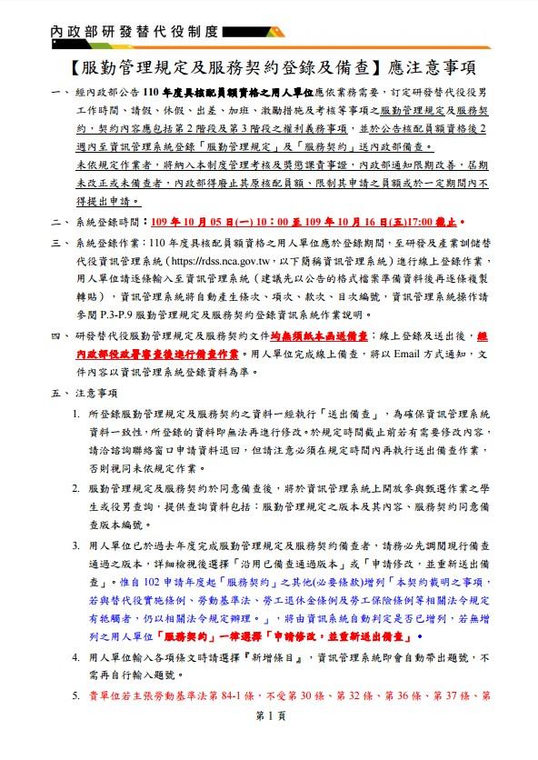 110年度資格審查結果公告及相關作業配合事項說明-研替