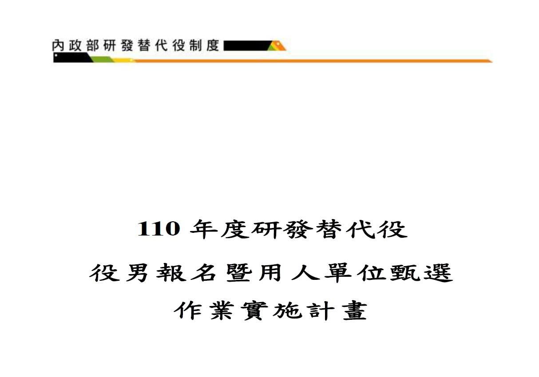 [公告]110年度研發替代役役男報名暨用人單位甄選作業實施計畫-研替