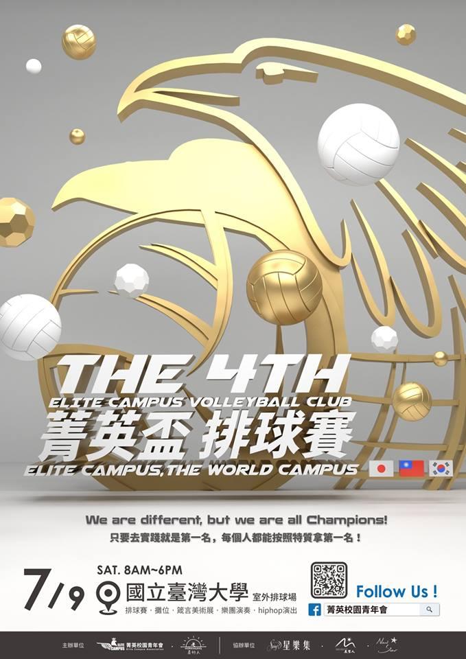 台大又要舉辦盛大的排球賽了!!!-台大盃男排全明星賽