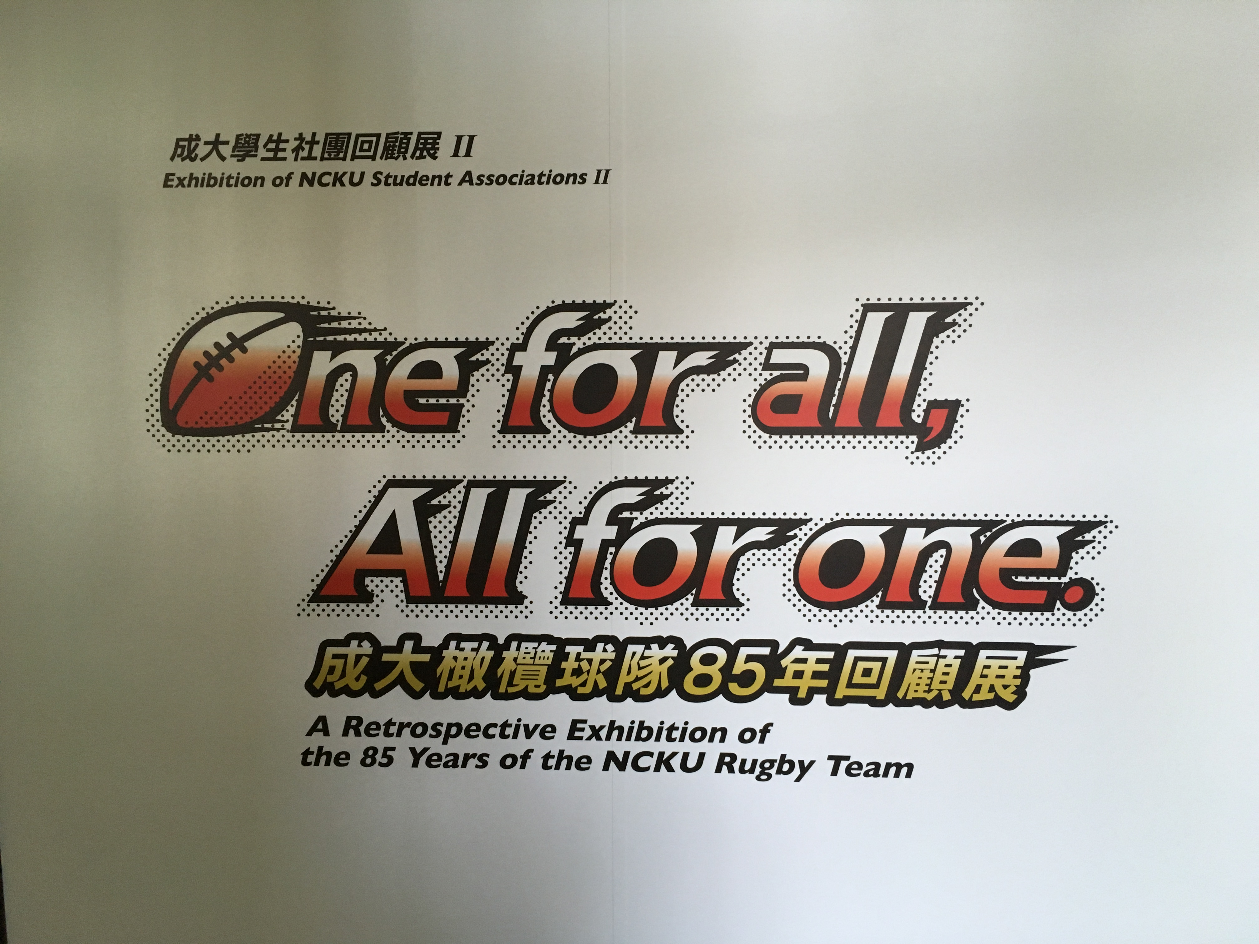 「One for all, all for one」我為成橄,成橄為我! -八十五年