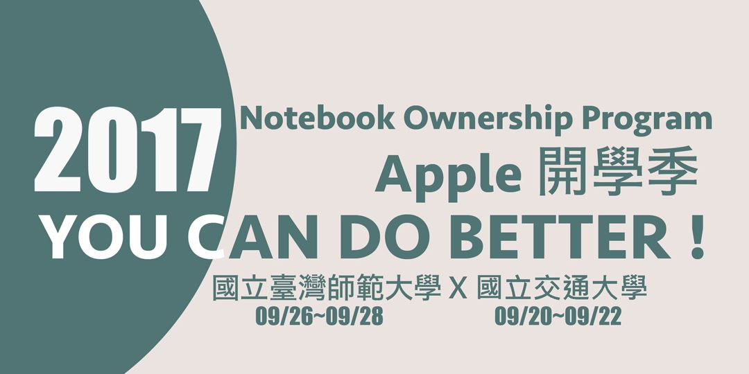 2017 Apple開學季x達人分享會_交大場-校園活動通