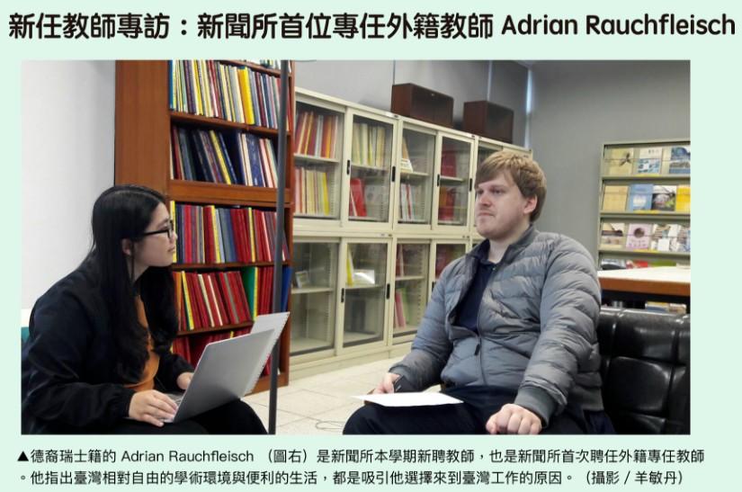 大學師資出走,這位瑞士學者卻選擇留在台大,只因台灣有「隱藏優勢」-人才外流