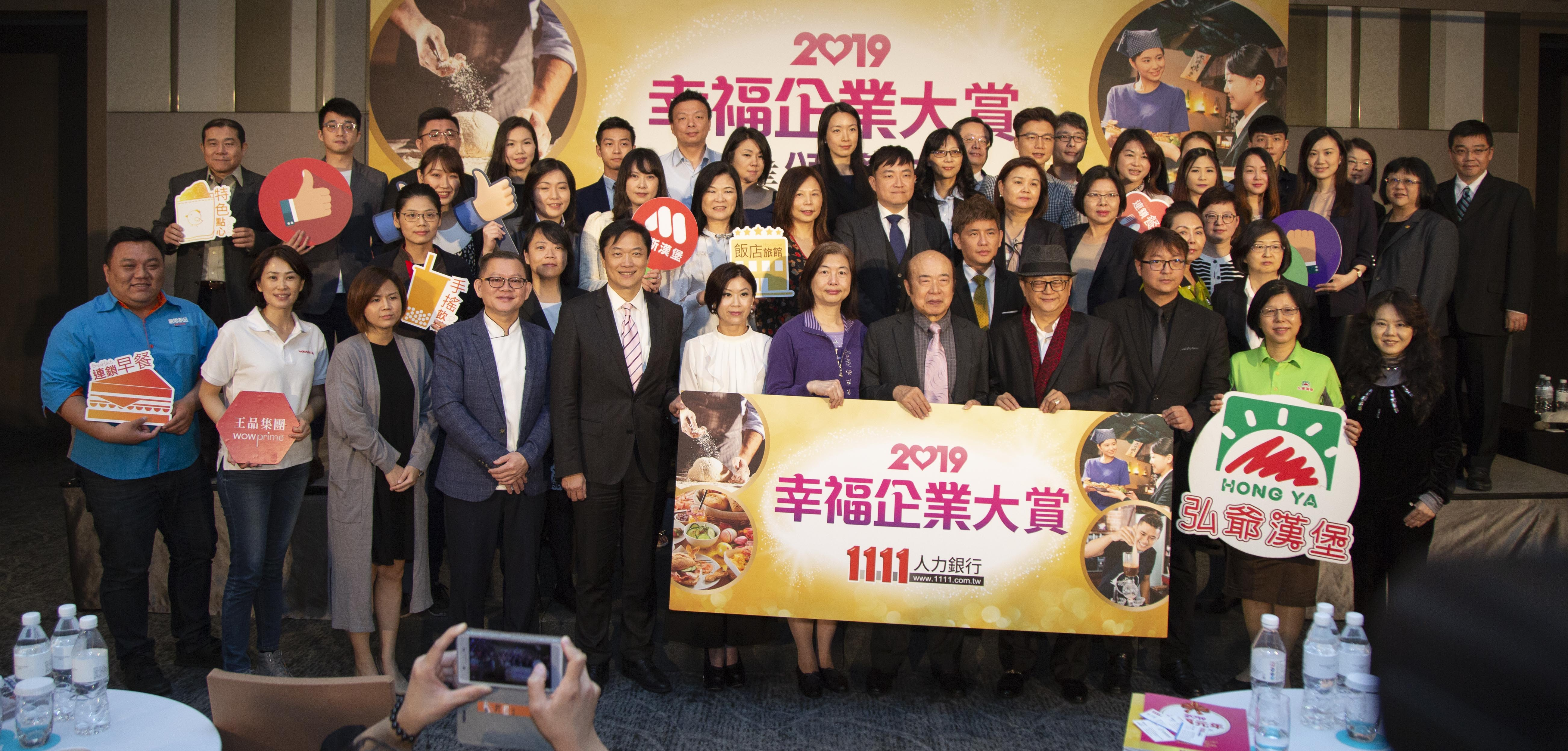 2019幸福企業大賞-餐飲業頒獎活動 帶動台灣正能量創造快樂就業力-幸福企業