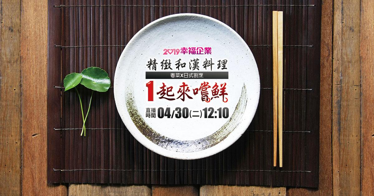 【幸福企業】2019幸福企業 天天抽1萬元-永慶房屋