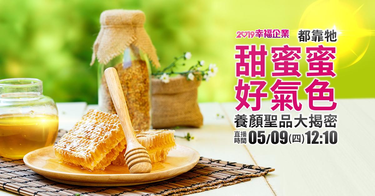 【幸福企業】2019幸福企業 天天抽1萬元-天仁茗茶