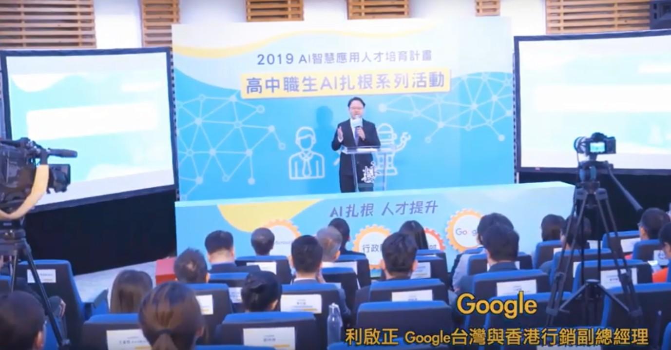 創世代 x 人工智慧-AI人工智慧