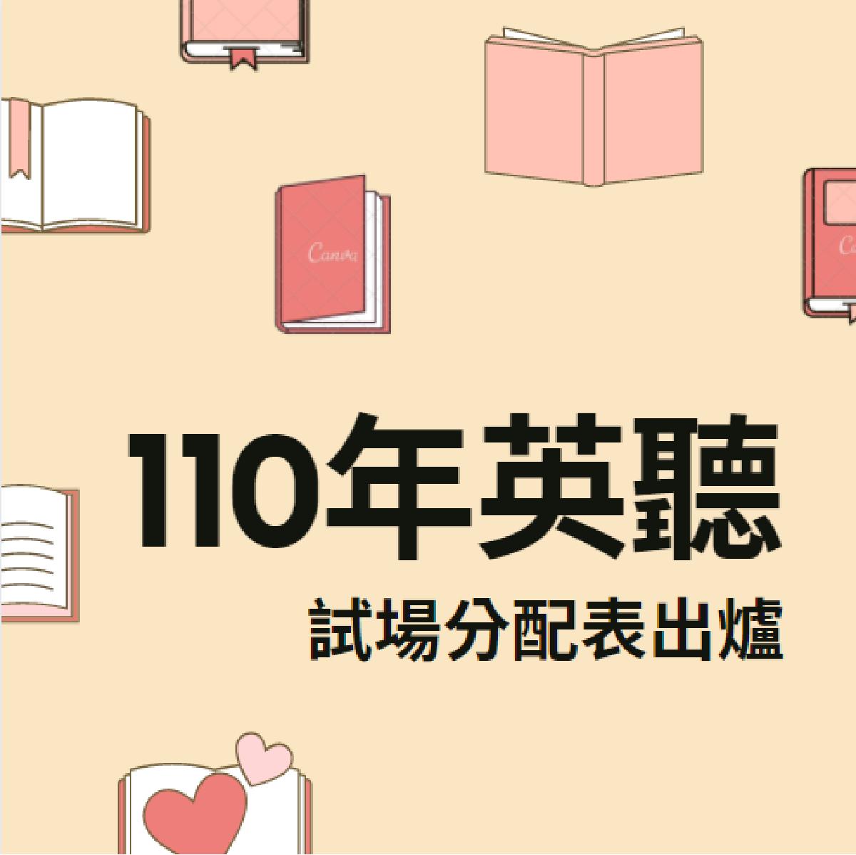 110學年第一次英語聽力測驗試場分配表公布-110學年