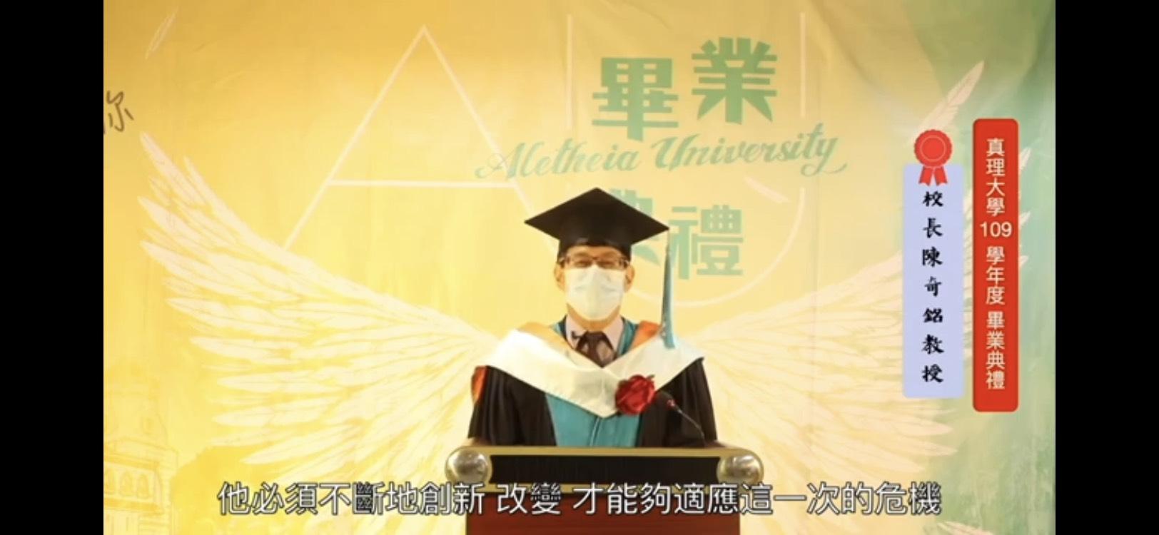 真理大學 畢業典禮-2021畢業典禮