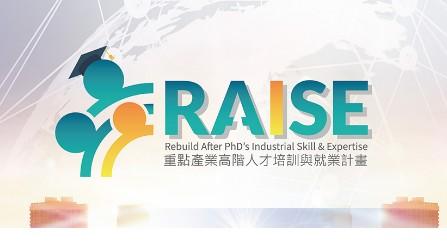 RAISE計畫的實習廠商列表都幫你整理好了-RAISE計畫